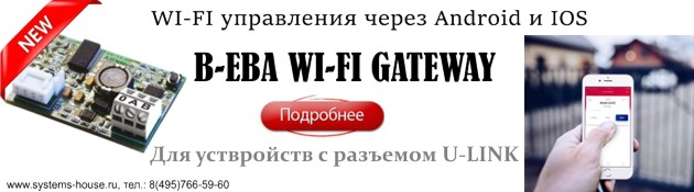 B-EBA Wi-Fi GATEWAY плата управления автоматикой BFT через устройства на платформе Android и IOS, позволяет интегрировать устройства с разъемом U-Link и домашние сети Wi-Fi.