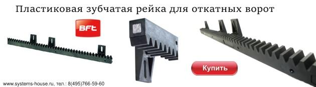 BFT SP пластиковая зубчатая рейка 22x22 (модуль ведущей шестерни М4) с проушинами для крепления для откатных ворот
