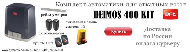 BFT автоматика для откатных ворот в комплекте DEIMOS 400 KIT укомплектована электроприводом DEIMOS BT 400 для автоматизации откатных ворот массой створки до 400 кг. BFT автоматика для откатных ворот  оснащена встроенным блоком управления с функциями самообучения и автодиагностики. BFT автоматика для откатных ворот  позволяет настроить и использовать автоматическое закрывание ворот. Встроенный 2-х канальный радиоприёмник на 64 пользователя позволяет осуществлять дистанционное управление с пульта. Программирование пультов BFT автоматики для откатных ворот осуществляется  через радиоканал. Удобный режим Калитки обеспечивает частичное открытие для прохода пешеходов и проезда колясок или тележек. Ручная разблокировка ключом BFT автоматики для откатных ворот позволяет осуществлять ручное управление в случае неисправности или отсутствия напряжения. Быстрое закрывание по освобождению фотоэлементов реализует BFT автоматика для откатных ворот.
