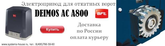 Электропривод BFT DEIMOS AC A800 для автоматизации откатных (сдвижных) ворот массой створки до 800 кг. Скорость движения створки 9 м/мин. Встроенный блок управления, автоматическое закрывание ворот, встроенный 2-х канальный радиоприёмник на 64 пользователя, программирование пультов через радиоканал, режим