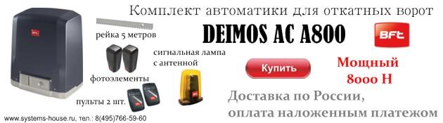 Комплект BFT автоматика для откатных ворот DEIMOS AC A800 KIT