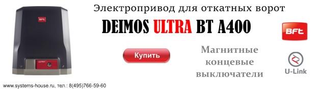 Электропривод BFT для откатных ворот весом до 400 кг DEIMOS ULTRA BT A400