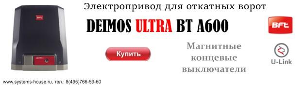Электропривод BFT для откатных ворот весом до 600 кг DEIMOS ULTRA BT A600