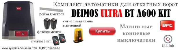 BFT автоматика для откатных ворот DEIMOS ULTRA BT A600 KIT с магнитными концевыми выключателями и управлением со смартфона.