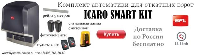 BFT автоматика для откатных ворот ICARO SMART KIT с двигателем в масляной ванне и управлением со смартфона.