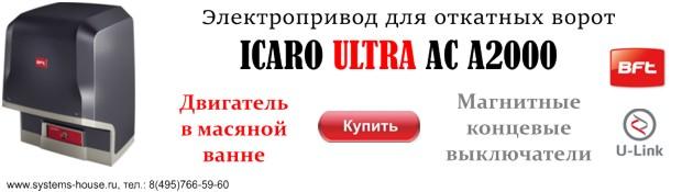 BFT автоматика для откатных ворот ICARO ULTRA AC A2000 с магнитными концевыми выключателями и управлением со смартфона.