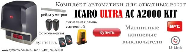 BFT автоматика для откатных ворот ICARO ULTRA AC A2000 KIT с магнитными концевыми выключателями и управлением со смартфона.