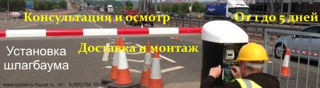 Установка шлагбаума в Москве
