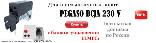 BFT KIT PEGASO BCJA 230 V c блоком управления ELMEC1 для промышленных секционных ворот площадью до 25 кв.м.