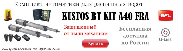 BFT автоматика для откатных ворот DEIMOS ULTRA BT A400 KIT с магнитными концевыми выключателями и управлением со смартфона.