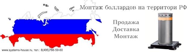 Монтаж боллардов по всей  России