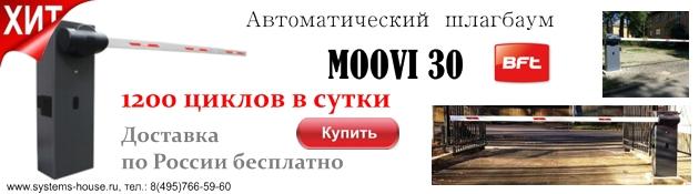 """Шлагбаум MOOVI 30 для автоматизации проезда шириной до 4 м. Предназначен для частных, общественных и промышленных стоянок с большой интенсивностью до 1200 циклов в сутки. Встроенный 2-х канальный приемник. Имеет функцию замедления движения в начальных и конечных положениях стрелы. Внутренняя система вентиляции, быстрое расцепление с индивидуальным ключом. Стрела овального сечения 70х35мм, функция """"антиветер"""", светоотражающие наклейки в комплекте."""