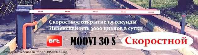 Скоростной автоматический шлагбаум MOOVI 30 S для автоматизации проезда шириной до 3 метров. Предназначен для частных, общественных и промышленных стоянок с большой интенсивностью до 3000 циклов в сутки. Встроенный 2-х канальный приемник. Имеет функцию замедления движения в начальных и конечных положениях стрелы. Внутренняя система вентиляции, быстрое расцепление с индивидуальным ключом. Стрела прямоугольная с наклейками, демпферными накладки в комплекте. Дополнительно в демпферные накладки возможно установить светодиодную подсветку, которая позволит сделать шлагбаум заметнее в темное время суток.