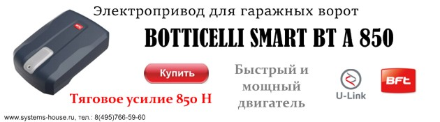 Электропривод BFT BOTTICELLI SMART BT A 850 для гаражных секционных ворот площадью до 13 кв.м стандартного подъема ворот. Совместим с направляющими предыдущих версий привода BOTTICELLI.