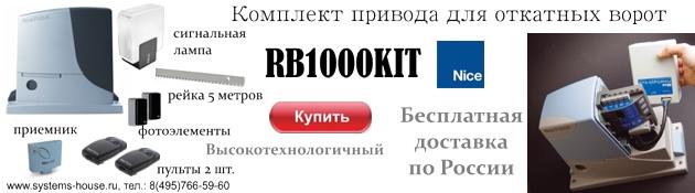 Комплект RB1000KIT: привод RB1000 24В,BlueBUS, OPERA,  Solemyo, SM - радиоразъём. Встроенный блок управления, обнаружение препятствий, плавный пуск/стоп, регулировка скорости, самодиагностика,  автоматическая регулировка мощности при перепадах температуры, простая и удобная разблокировка, самоблокирующийся. OXI приёмник встраиваемый, OPERA, память на 1024 пульта любой одной серии. FLO2R-S (2 шт.) пульт управления 2-х канальный, динамический код. EPMB фотоэлементы Medium ERA (пара) BlueBus. ROA8 (5 метров) оцинкованная зубчатая рейка, модуль M4 ROA8