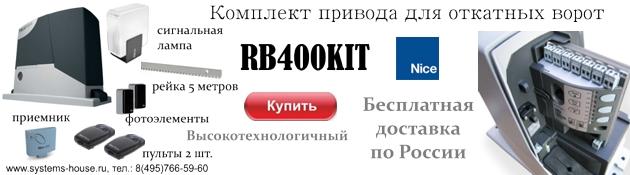 RB 400 KIT включает в себя: привод RB 400 24В,BlueBUS, OPERA,  Solemyo, SM - радиоразъём. Встроенный блок управления, обнаружение препятствий, плавный пуск/стоп, регулировка скорости, самодиагностика,  автоматическая регулировка мощности при перепадах температуры, простая и удобная разблокировка, самоблокирующийся. OXI приёмник встраиваемый, OPERA, память на 1024 пульта любой одной серии. FLO2R-S (2 шт.) пульт управления 2-х канальный, динамический код. EPMB фотоэлементы Medium ERA (пара) BlueBus. ROA8 (5 метров) оцинкованная зубчатая рейка, модуль M4 ROA8