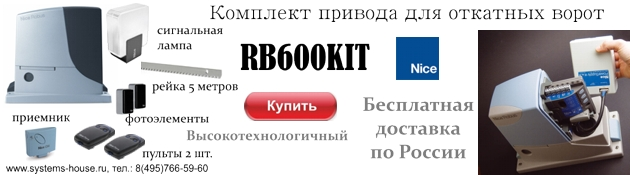 RB 600 KIT состоит из следующих комплектующих: привод RB 600 24В,BlueBUS, OPERA,  Solemyo, SM - радиоразъём. Встроенный блок управления, обнаружение препятствий, плавный пуск/стоп, регулировка скорости, самодиагностика,  автоматическая регулировка мощности при перепадах температуры, простая и удобная разблокировка, самоблокирующийся. OXI приёмник встраиваемый, OPERA, память на 1024 пульта любой одной серии. FLO2R-S (2 шт.) пульт управления 2-х канальный, динамический код. EPMB фотоэлементы Medium ERA (пара) BlueBus. ROA8 (5 метров) оцинкованная зубчатая рейка, модуль M4 ROA8