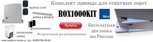 ROX 1000 KLT комплект содержит: Привод ROX 1000 230В (Встроенный блок управления и приёмник, самоблокирующийся. FLO2R-E (2 шт.) пульт управления 2-х канальный, динамический код. EPM фотоэлементы Medium ERA (пара). ROA8 (5 метров) оцинкованная зубчатая рейка, модуль M4 ROA8, EL лампа сигнальная, 230В, встроенная антенна, белая