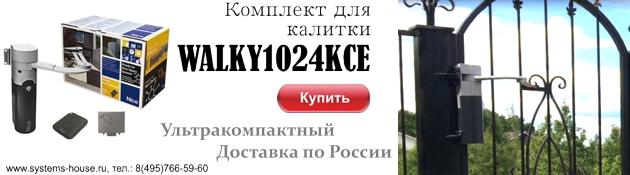 Автоматика для распашных ворот Nice Walky 1024kce для створки 1,8 метров