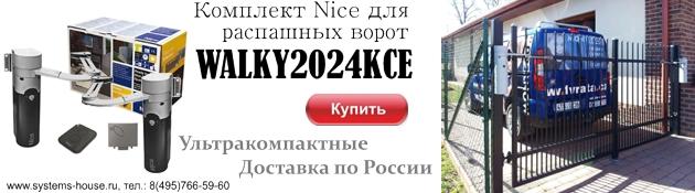 Автоматика для распашных ворот Nice Walky2024KCE для створок 1,8 метров