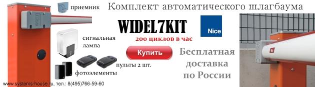 WIDEL7KIT комплект шлагбаума Nice, включающий в себя тубу шлагбаума WIDEL со встроенным блоком управления, алюминиевую стрелу, пластиковые накладки стрелы, светоотражающие наклейки, приемник, пульты управления 2 шт., фотоэлементы безопасности, сигнальную лампу со встроенной антенной.