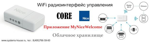 Nice CORE — WiFi радиоинтерфейс управления