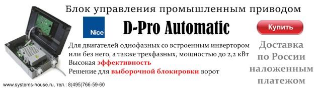 D-Pro Automatic 230В — блок управления Nice двигателями привода для промышленных секционных ворот с механическими или электронными концевыми выключателями, с работой как в автоматическом, так и в режиме оператора.