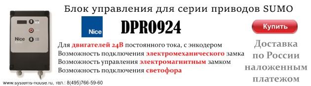 DPRO924 блок управления Nice для серии приводов SUMO, предназначенных для автоматизации промышленных секционных ворот.