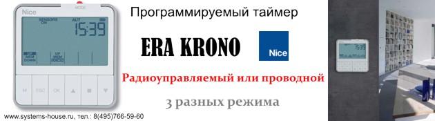 Настенный радиоуправляемый или проводной, еженедельно программируемый, таймер Nice ERA KRONO с возможность управления до 6-ти независимых электрокарнизов штор и запоминанием до 30 событий.