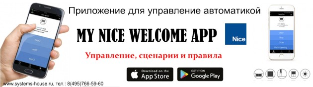 Приложение My Nice Welcome App для настройки и управления электрокарнизами штор со смартфона через устройство Core.