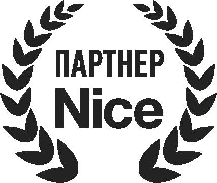 Официальный партнер Nice (Найс)