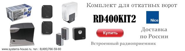 RD400R10 для откатных ворот до 400 кг является оптимальным решение для большинства откатных ворот бытового назначения. Электроприводы Nice RD400R10 отличаются удобным монтажом и простыми настройками. Встроенный радиоприемник, позволяет легко и просто настроить дистанционный пульт управления. В комплекте Nice RD400KIT2 с электроприводом RD400R10 идут два пульта дистанционного управления. Также возможно заказать дополнительные пульты и другие аксессуры, например отвечающие за безопасное использование.