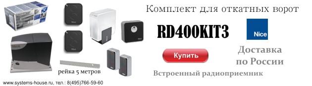 RD400R10 для откатных ворот до 400 кг является оптимальным решение для большинства откатных ворот бытового назначения. Электроприводы Nice RD400R10 отличаются удобным монтажом и простыми настройками. Встроенный радиоприемник, позволяет легко и просто настроить дистанционный пульт управления. В комплекте Nice RD400KIT3 с электроприводом RD400R10 идут два пульта дистанционного управления. Также возможно заказать дополнительные пульты и другие аксессуры, например отвечающие за безопасное использование.