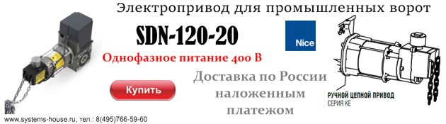 SDN-120-20 электромеханический привод Nice индустриальной серии для автоматизации секционных промышленных ворот площадью до 42 кв.м.