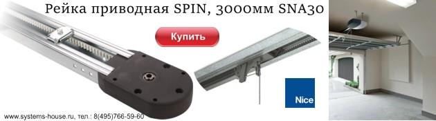 Nice SNA30 рейка приводная для приводов серии SPIN гаражных секционных ворот с полотном до 2,43 метра высотой.