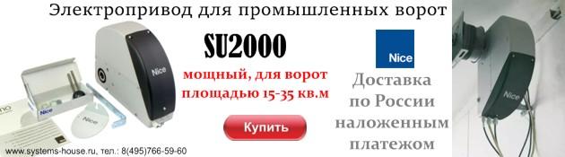 SU2000 электромеханический привод Nice серии SUMO для автоматизации секционных промышленных ворот площадью от 15 до 35 кв.м.