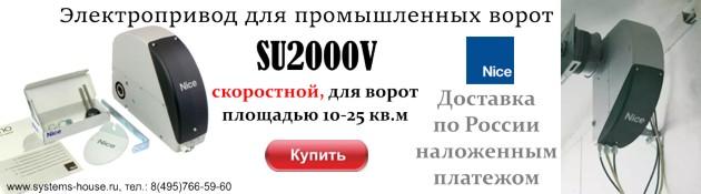 SU2000V электромеханический привод Nice серии SUMO для автоматизации секционных промышленных ворот площадью от 10 до 25 кв.м.