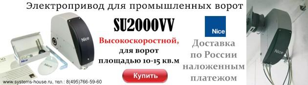 SU2000VV электромеханический привод Nice серии SUMO для автоматизации секционных промышленных ворот площадью от 10 до 15 кв.м.