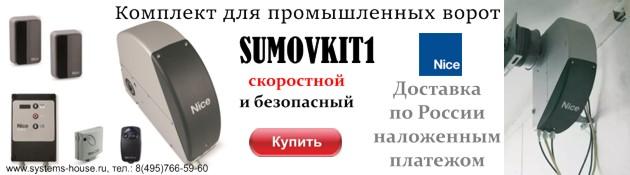 SUMOVKIT1 комплект электромеханического привода Nice, оборудованного фотоэлементами безопасности и радиоуправлением, серии SUMO для автоматизации секционных промышленных ворот площадью от 10 до 25 кв.м.