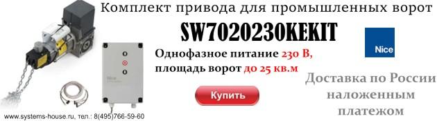 SW7020230KEKIT — комплект электромеханического привода Nice индустриальной серии для автоматизации секционных промышленных ворот площадью до 25 кв.м.