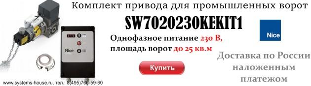 SW7020230KEKIT1 — комплект электромеханического привода Nice индустриальной серии для автоматизации секционных промышленных ворот площадью до 25 кв.м.