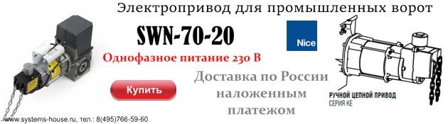 SWN-70-20 электромеханический привод Nice индустриальной серии для автоматизации секционных промышленных ворот площадью до 25 кв.м.