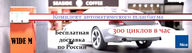 Шлагбаум Nice серии Wide комплект WIDEM4KIT для проезда шириной до 4 метров