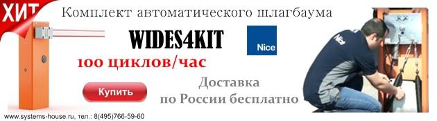 Монтаж шлагбаума Nice серии Wide комплект WIDES4KIT в Москве