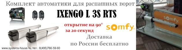IXENGO L 3S RTS комплект электроприводов Somfy для распашных ворот со створками до 400 кг и 4 метра с двумя пультами (брелоками) управления KeyGo 4 RTS.