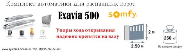 Комплект электроприводов Exavia 500 для распашных ворот