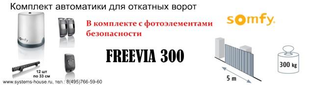 FREEVIA 300 комплект для откатных ворот с максимальной шириной полотна 5 метров и весом 300 кг