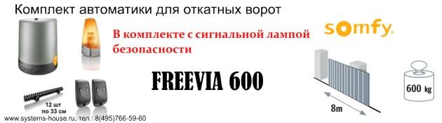 FREEVIA 600 — двигатель Somfy для откатывающихся ворот с предельным весом створки до 600 кг и длиной полотна 8 метров.
