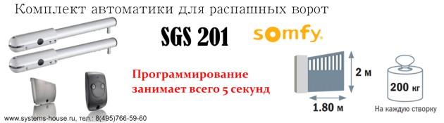 Комплект Somfy SGS 201 автоматика для распашных ворот