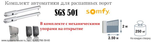 Комплект электроприводов Somfy SGS 501 для распашных ворот